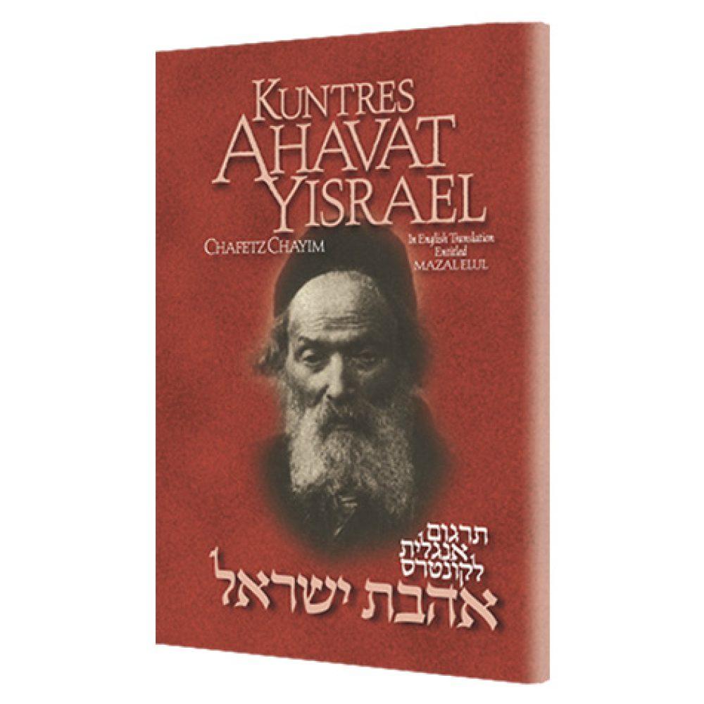 ahavat-yisrael