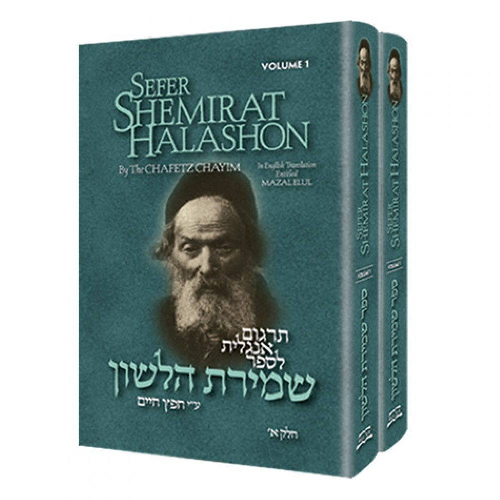 Sefer Shemirat Halashon