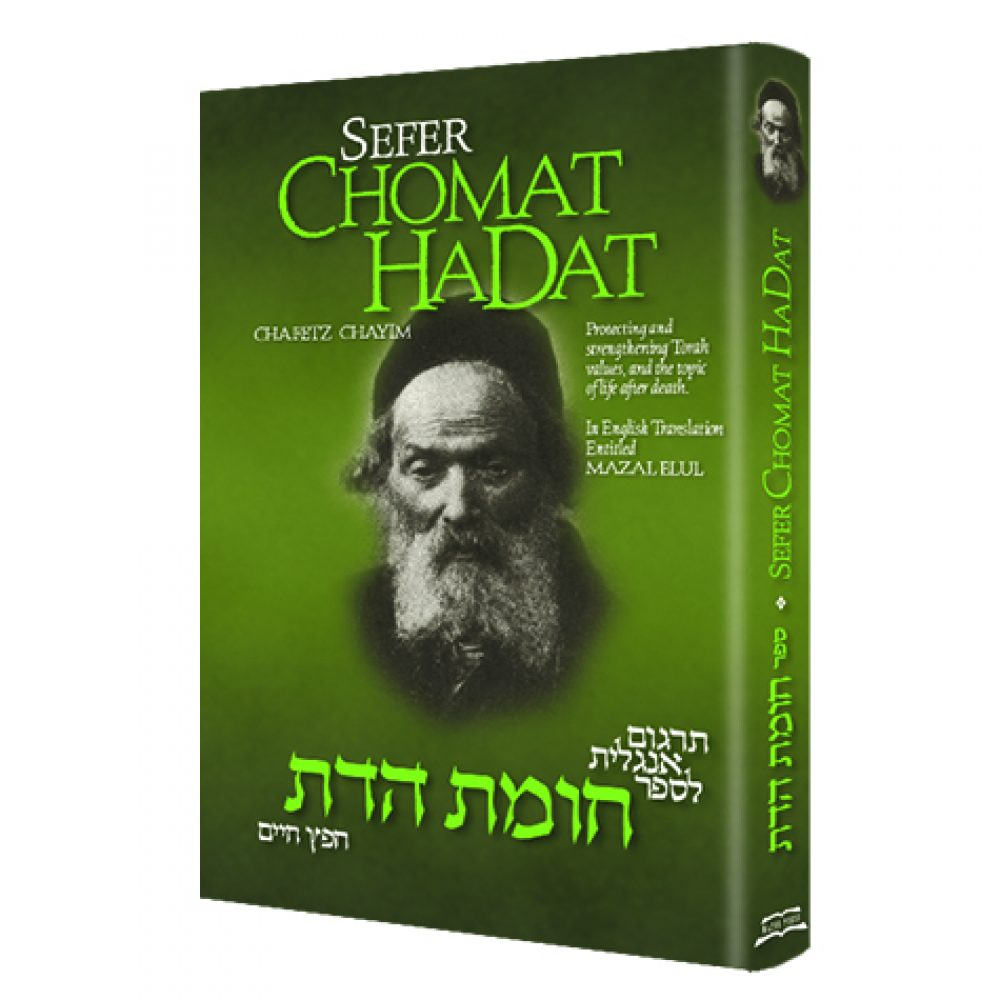 Sefer Chomat HaDat by the Chofetz Chaim