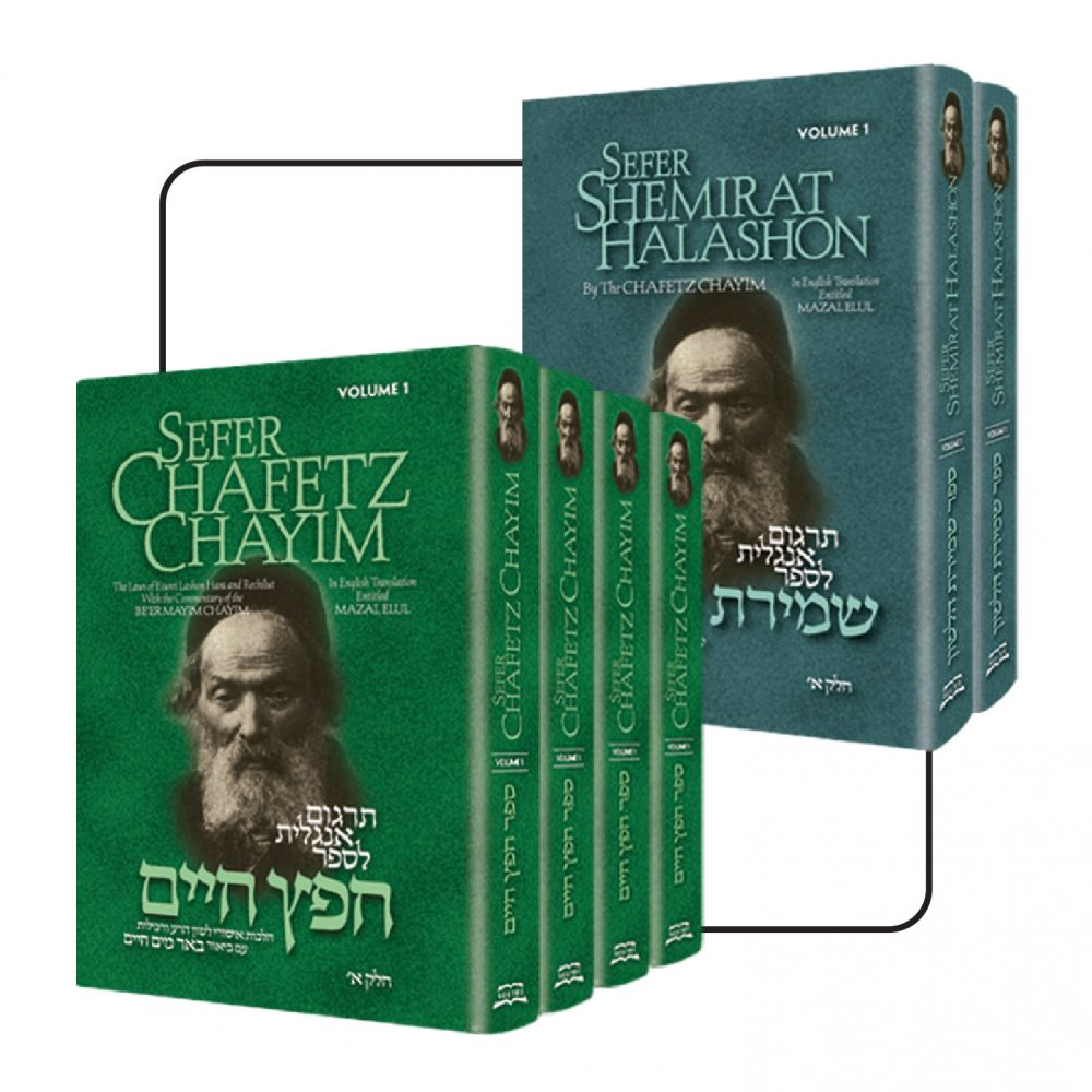 Chofetz Chaim Gift Set 1