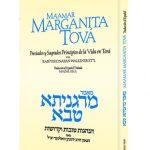 Sefer Marganita Tovah (Precious Gems)